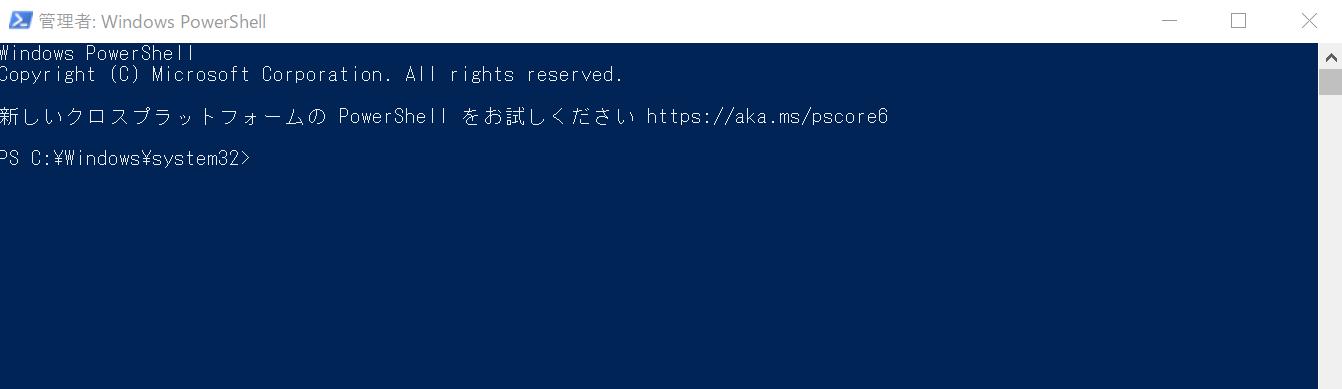管理者権限でWindows PowerShellを起動した状態