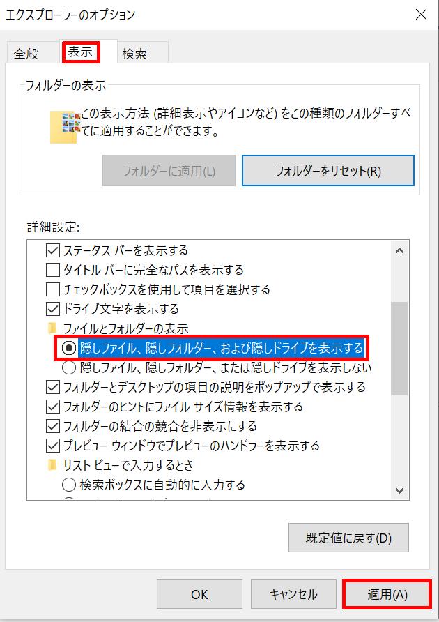 隠しファイル、隠しフォルダー、および隠しドライブを表示するに左クリックしてチェックマークを入れる