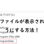 隠しファイルが表示されるようにする方法