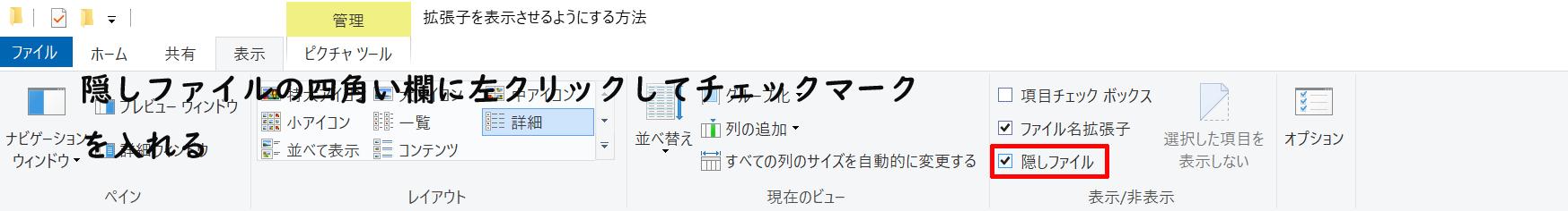 隠しファイルの四角い欄に左クリックしてチェックマークを入れる