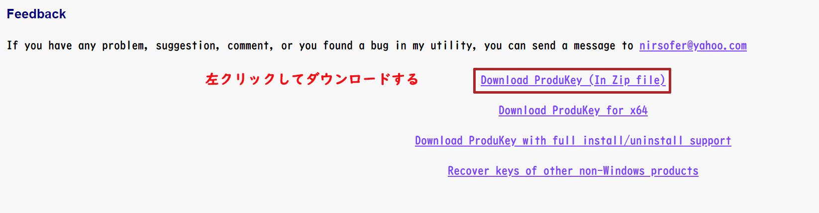 Download ProduKey (In Zip file)をダウンロードする