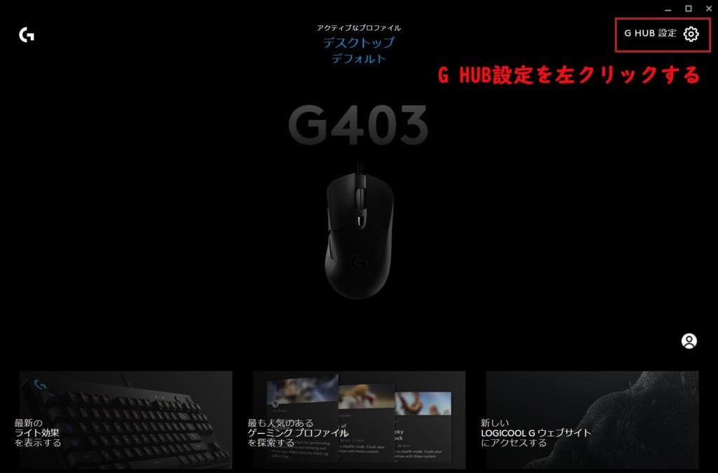 Logicool G HUBを起動し、画面の右上にある歯車のアイコンのG HUB設定を左クリックする