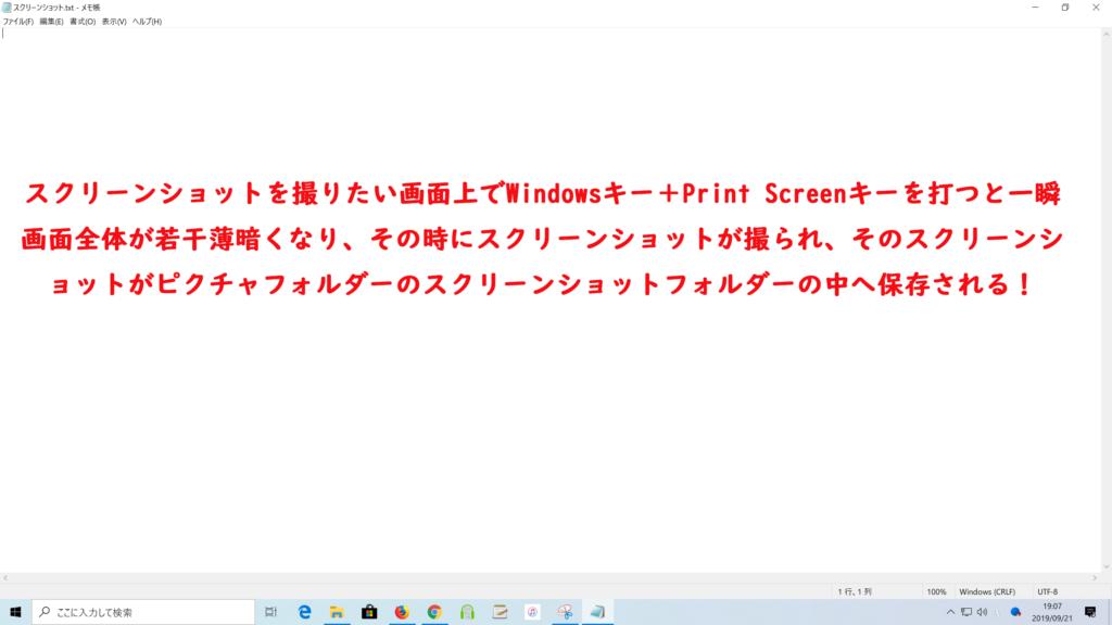 スクリーンショットを撮りたい画面上でWindowsキー+Print Screenキーを打つと一瞬画面全体が若干薄暗くなりその時にスクリーンショットが撮られ、そのスクリーンショットがピクチャフォルダーのスクリーンショットフォルダーの中へ保存される!