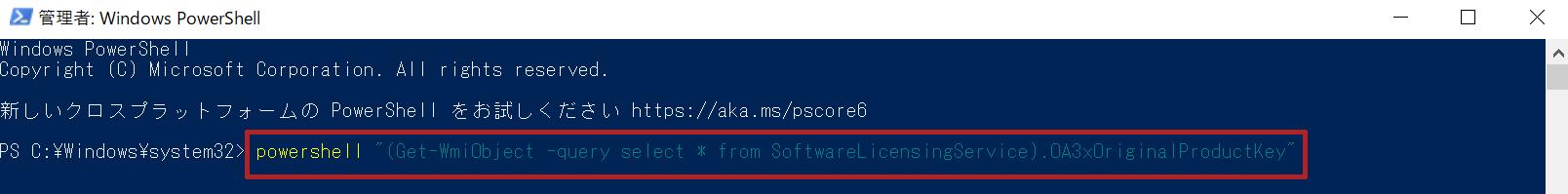 Windows PowerShellでプロダクトキーを確認する