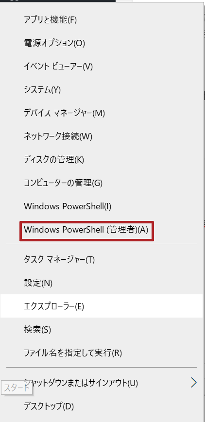 Windows PowerShellの管理者権限を開く
