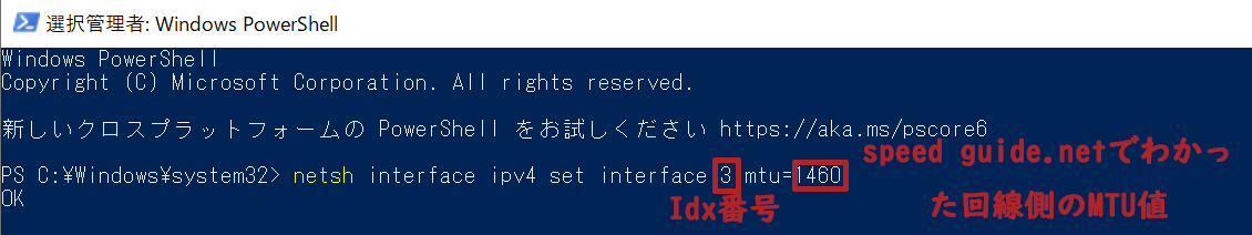 netsh interface ipv4 set interface xx(Idx番号) mtu=xxxx(speed guide.netでわかった回線側のMTU値)を入力