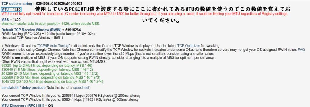 speed guide.netでMTUの最適値を調べた状態