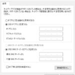 「IPアドレスを自動取得する」になっているところを「次のIPアドレスを使う」にチェックを入れる