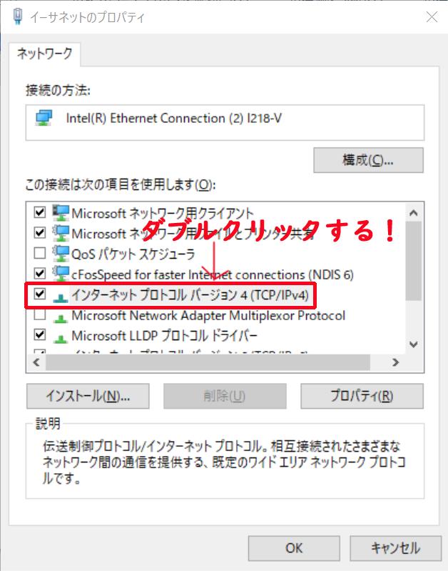 インターネットプロトコルバージョン4(TCPIPv4)をダブルクリックする