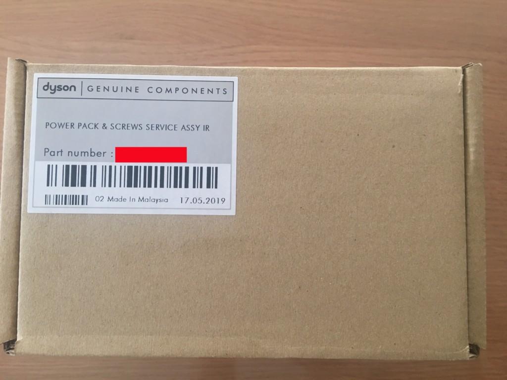 ダイソン(dyson) ハンディ掃除機の交換品である新しいバッテリーは中ぐらいの箱に収納された形で届いた