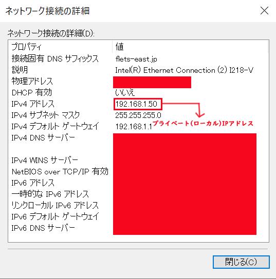 ネットワーク接続の詳細が表示されプライベート(ローカル)IPアドレスを確認することが出来る