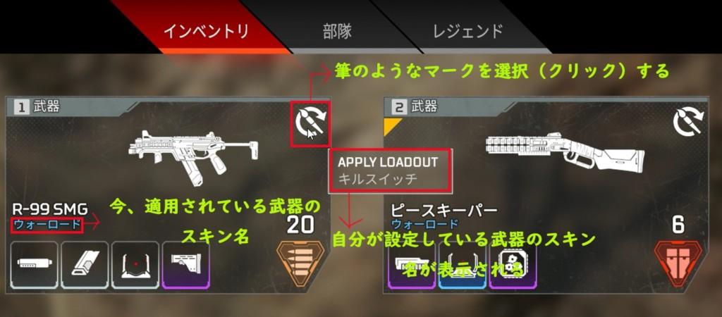 他人の拾った武器のスキンを自分の武器のスキンに変更するにはイベントリの武器の右上のマークをクリックする