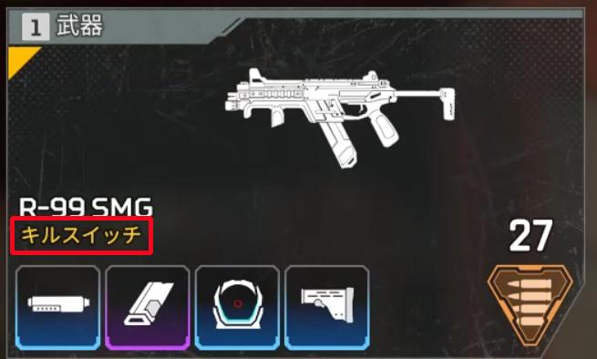 自分が使っているR99の武器のスキン