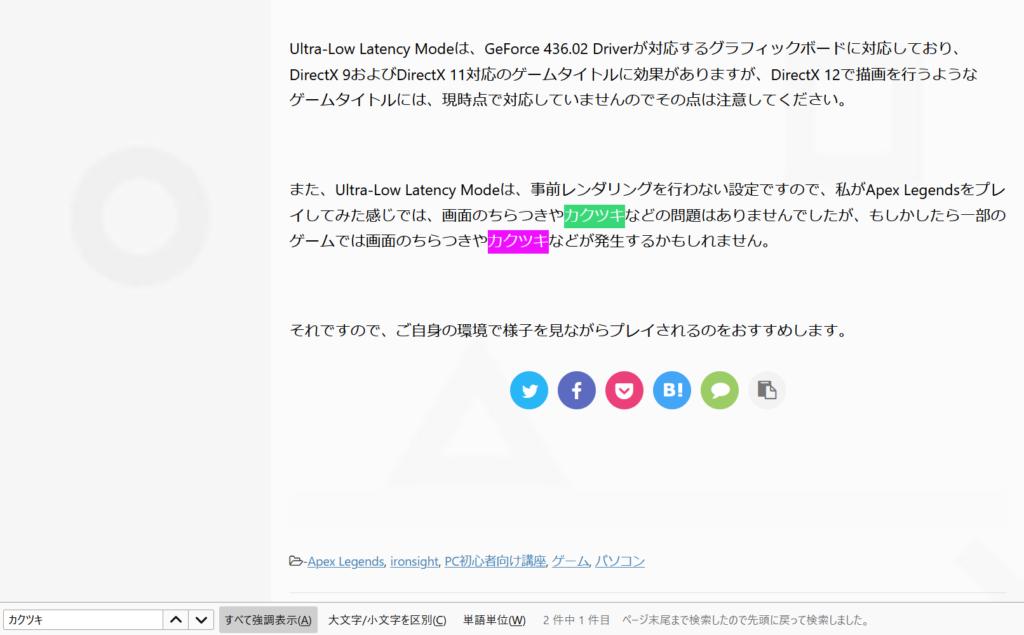 Firefoxでページ内検索をすると見つかった単語が強調表示で色分けして表示される