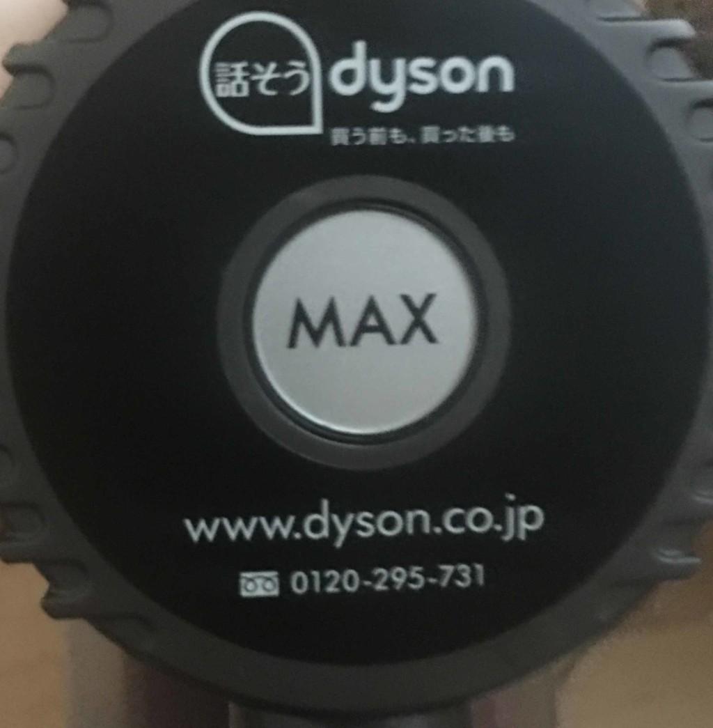 ダイソンお客様相談室の電話番号