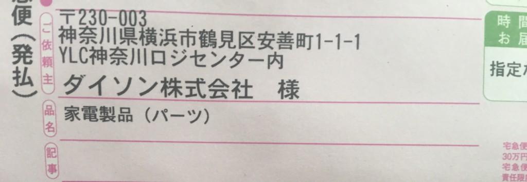 ダイソン(dyson) ハンディ掃除機の新しいバッテリーは神奈川県から送られてきた。