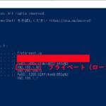 Windows PowerShellを起動してipconfigと入力ことでプライベート(ローカル)IPアドレスを確認することができる