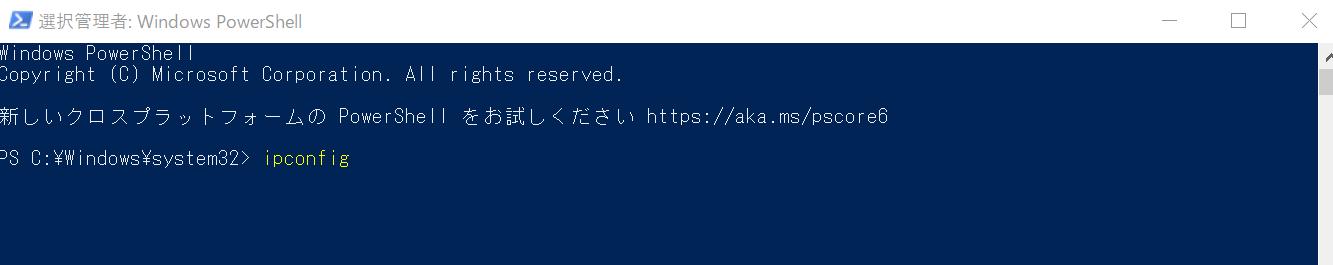 Windows PowerShellを起動してipconfigと入力する