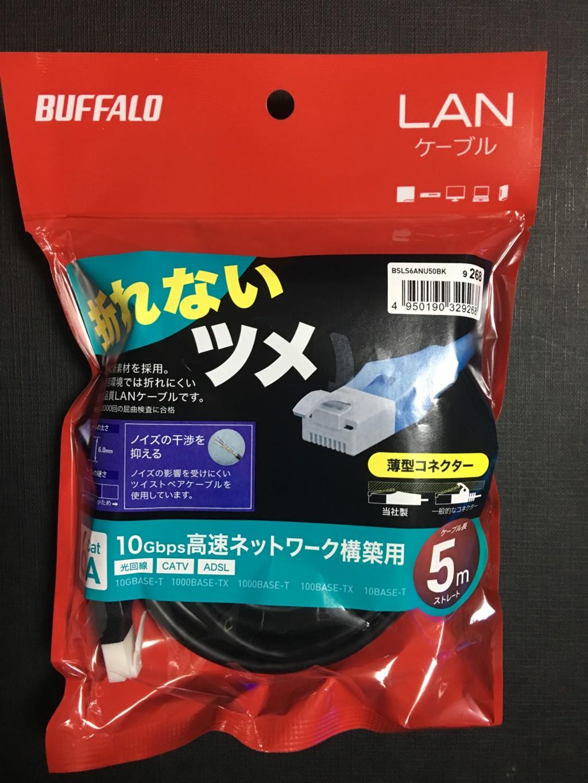 iBUFFALO ツメの折れないLANケーブル UTP Cat6a ストレート ノーマルタイプ 5m ブラック