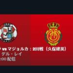 ジムナスティックタラゴナvsレアルサラゴサの試合はDAZNで観ることが出来る