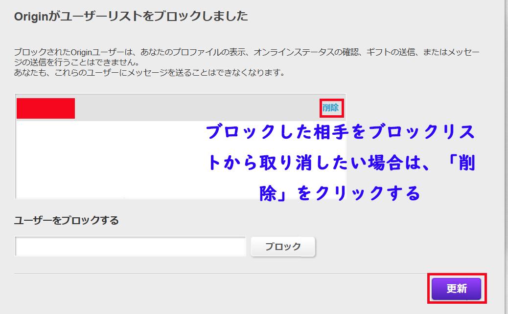 ブロックしたいユーザーのIDを入力しブロックをクリックするとユーザーリストへそのユーザーのIDが追加される