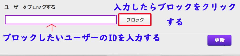 ブロックしたいユーザーのIDを入力する