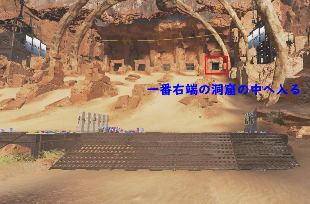 一番右端の洞窟に入る
