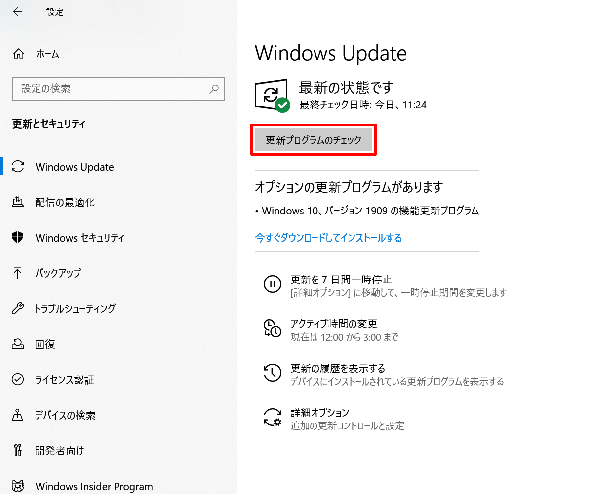 更新プログラムのチェックからWindows Updateの更新プログラムが来ているかどうかを手動で確かめることが出来る