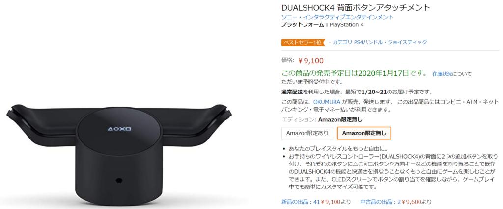 背面ボタンアタッチメントの価格が通常の3倍近くの値段になっている
