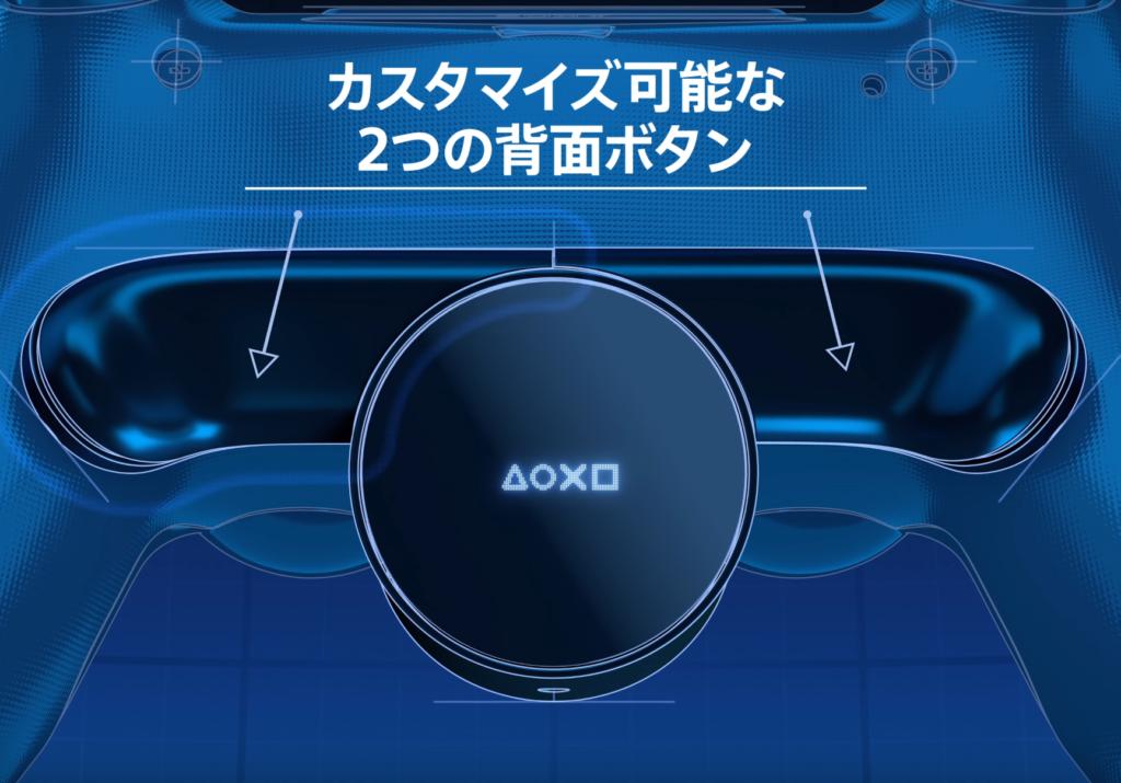 背面ボタン(背面パドル)は左右に1つずつある