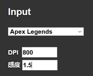Apex Legendsで設定しているDPIとゲーム内感度を入力する