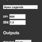 Apex Legendsでの振り向きの値