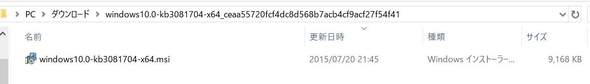 CABファイルを解凍した状態