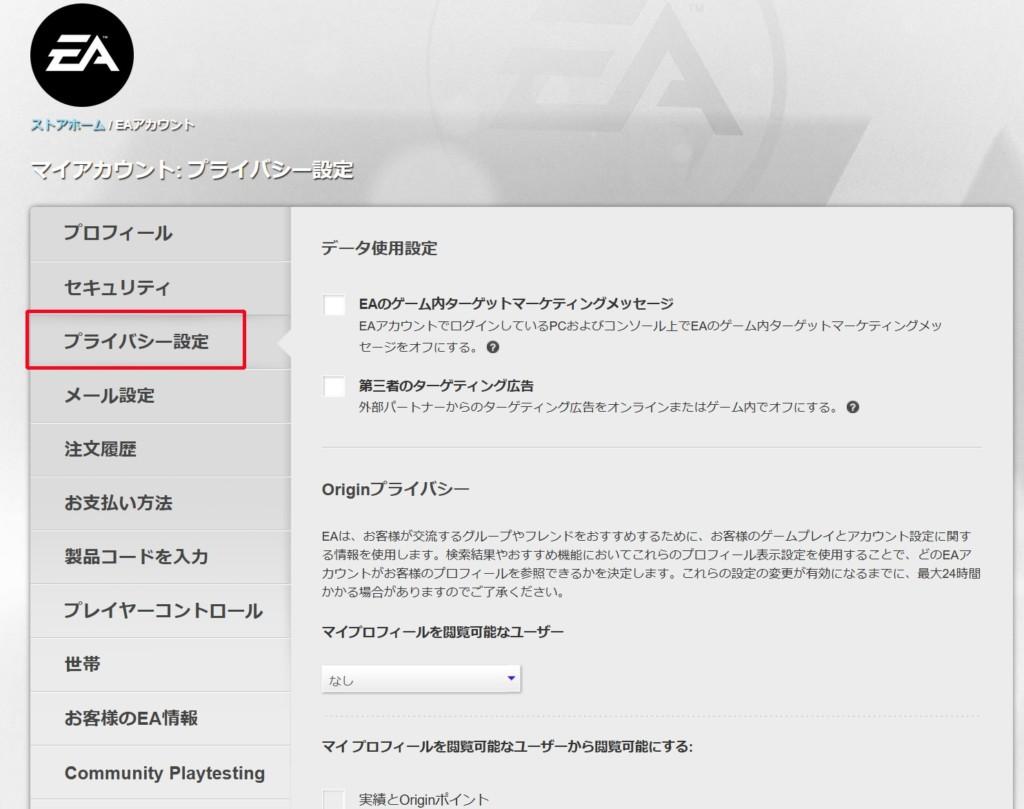 EAのカスタマーポータルを開き、その中にあるプライバシー設定を開く