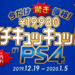 PS4やPS4 Proなどが数量限定で1万円引きで12月19日より販売される