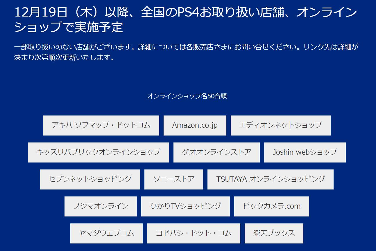 PS4とPS4 Proが1万円引きとなるキャンペーンの対象となる店舗