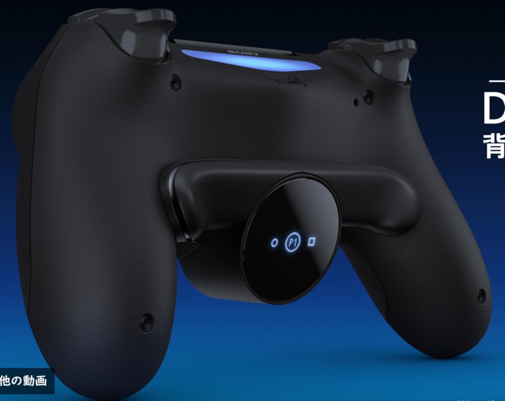 PS4コントローラー(DUALSHOCK 4)の純正の背面ボタン(背面パドル)のアタッチメントを装着した時のコントローラーの裏面