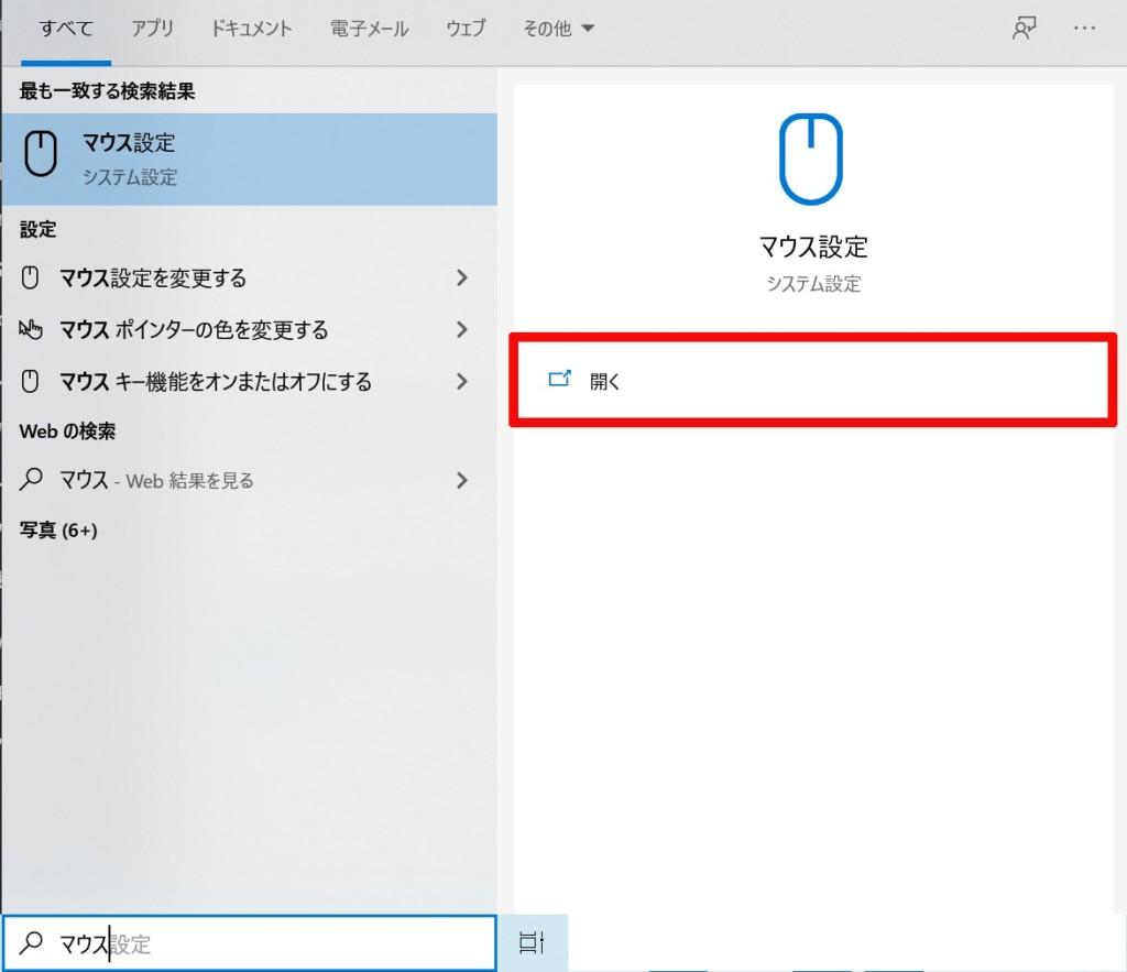 Windowsの検索欄へマウスと入力すると検索結果にマウス設定が表示されるのでそれを開く