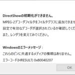 Windows10でMicrosoft DTV-DVD Video Decoderを使おうとするとDirectShowの初期化が出来ませんと出て使えない
