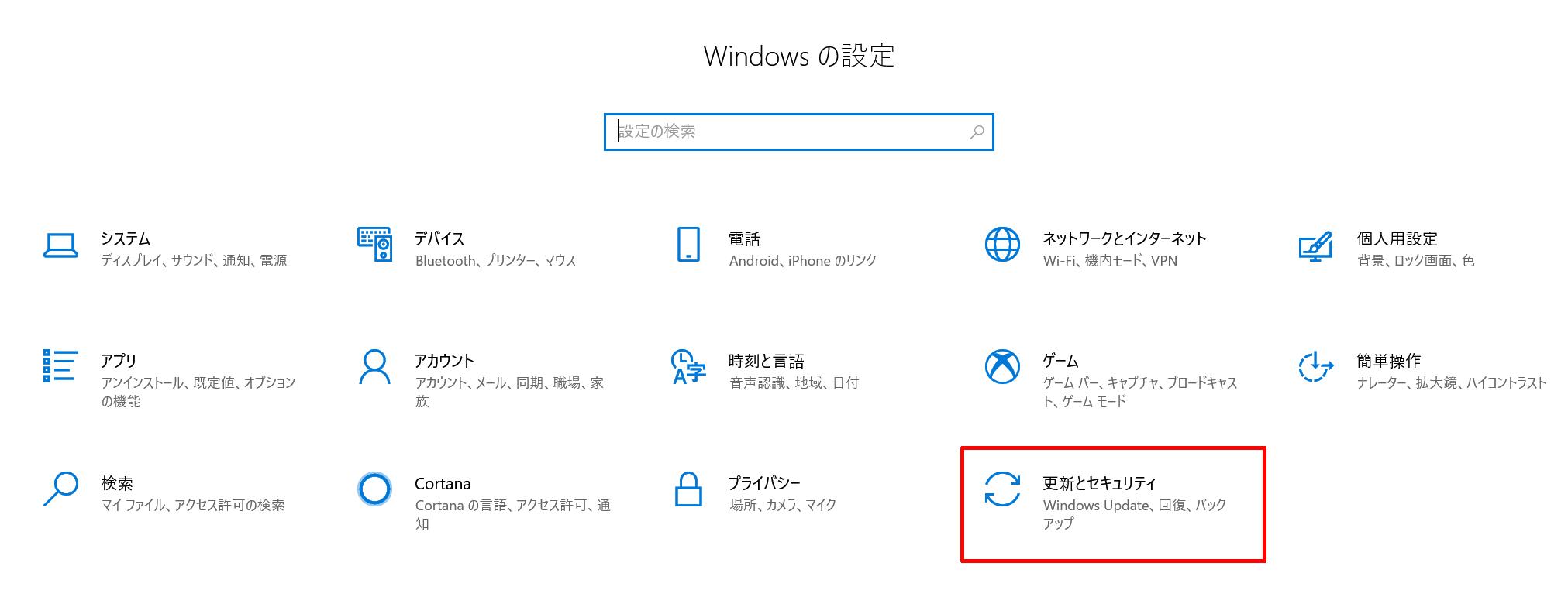 windowsの設定の中にある更新とセキュリティをクリックする