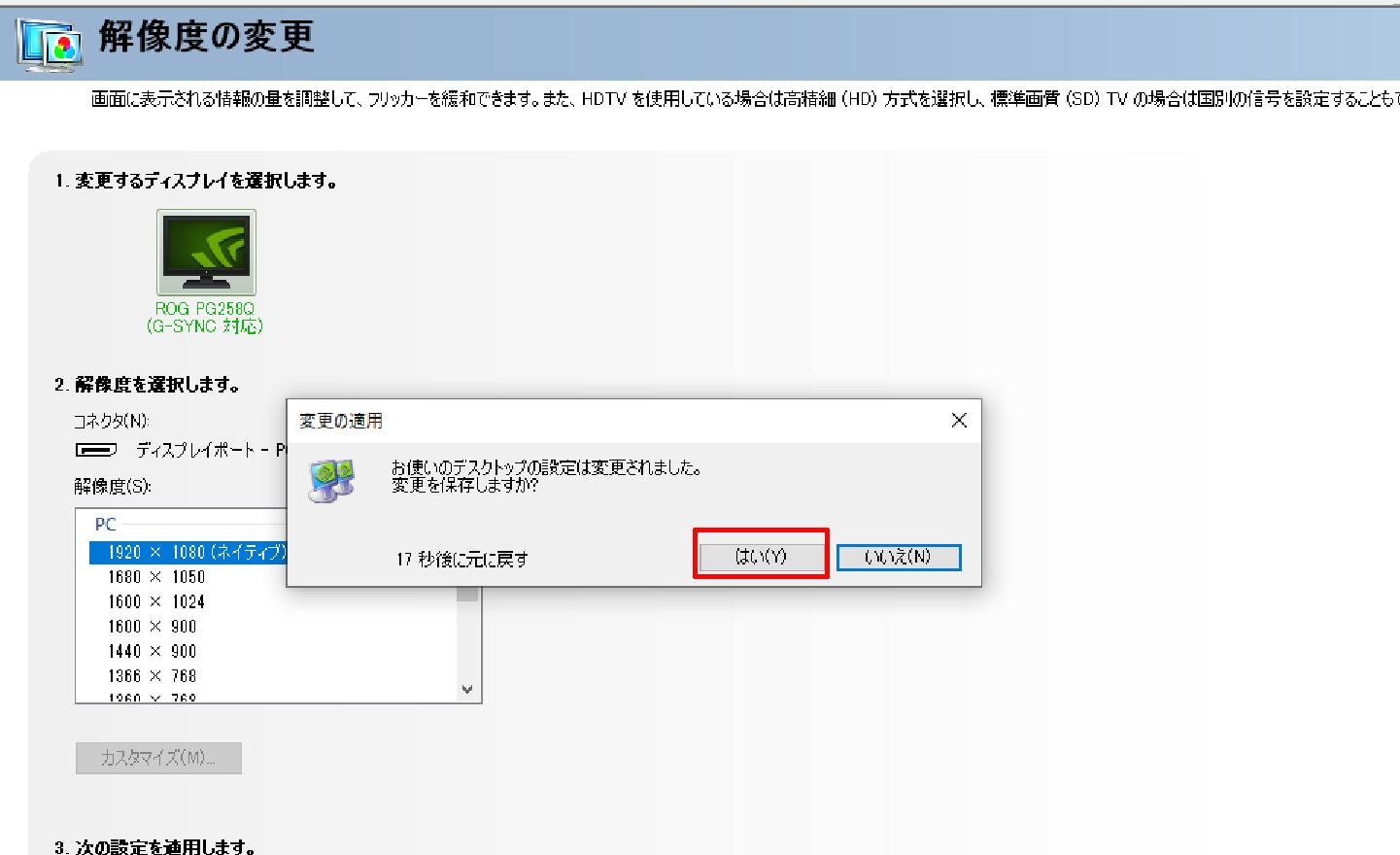 お使いのデスクトップの設定は変更されました。変更を保存しますかではいをクリックする