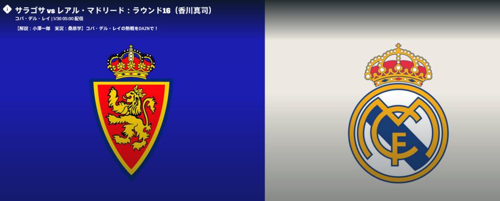コパ・デル・レイ(国王杯)ラウンド16のレアル・サラゴサvsレアル・マドリードの試合はDAZNで配信される2
