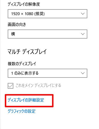 ディスプレイの設定画面にあるディスプレイの詳細設定をクリックする
