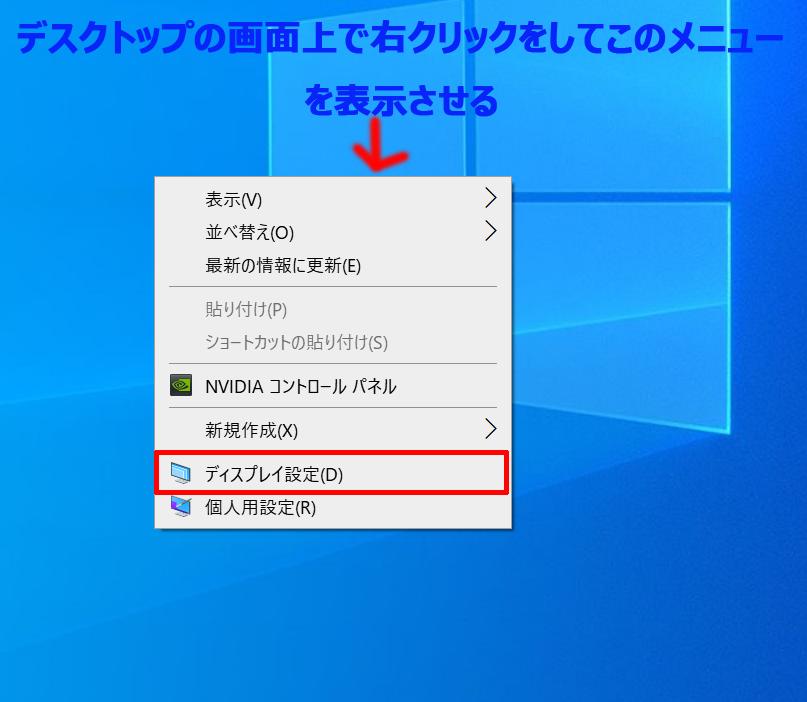 デスクトップ画面上で右クリックをしその中に表示されるディスプレイ設定をクリックする