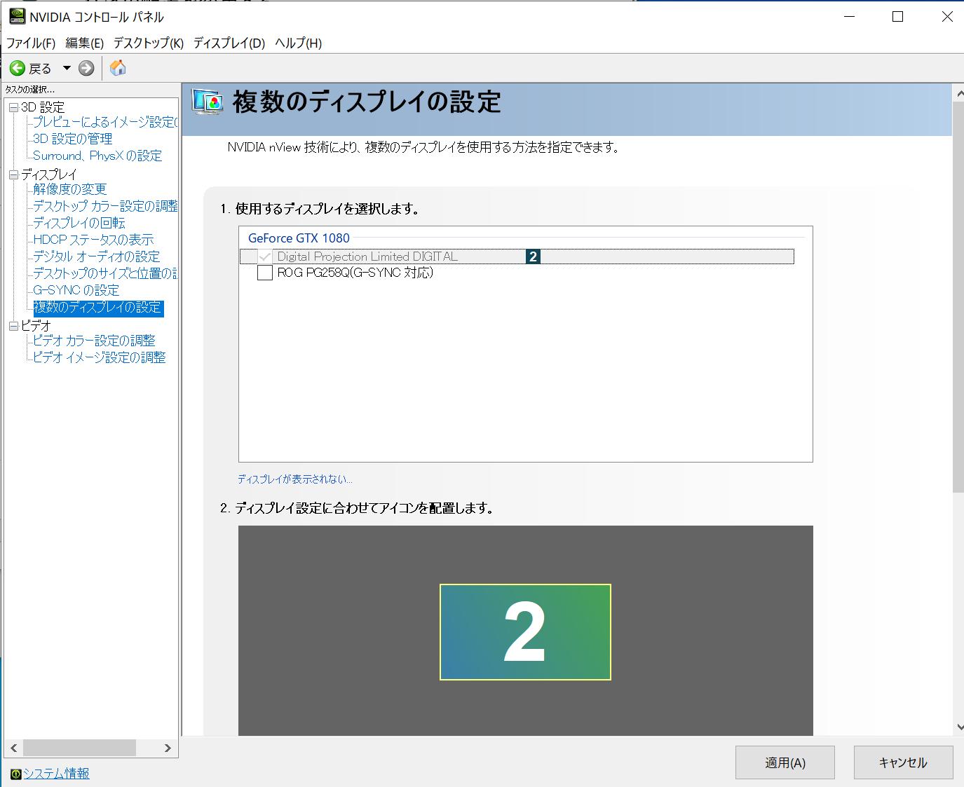 複数のディスプレイの画面の表示を切り替える際に使うNVIDIAコントロールパネルの中にある複数のディスプレイの設定