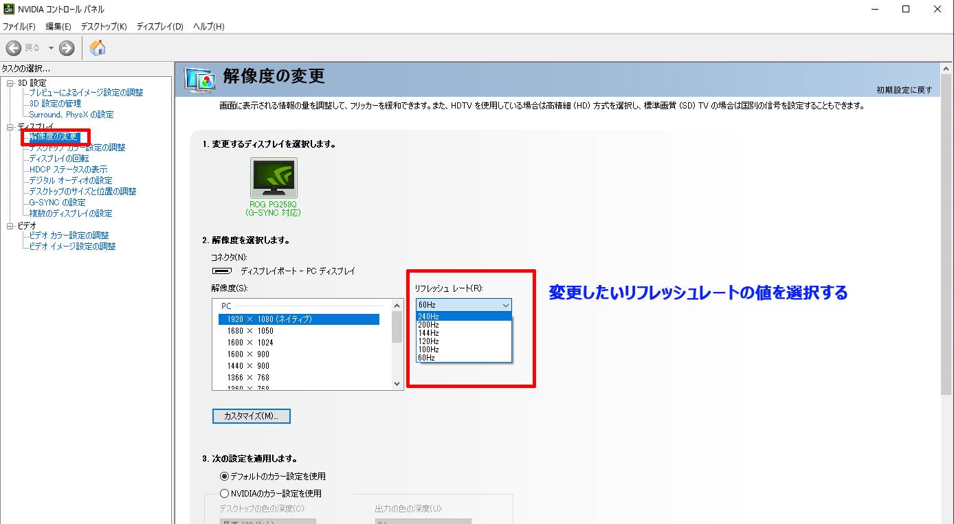 NVIDIAコントロールパネルにあるディスプレイの解像度の変更からリフレッシュレートを変更する
