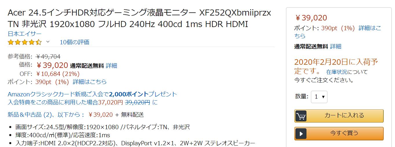 XF252QXbmiiprzxはAmazonのみで販売されており在庫がなくなりやすい!?