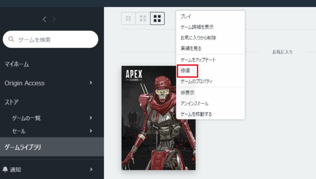 ゲームライブラリにあるApex Legendsを右クリックしてその中にある修復をクリックします