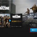 ゲーム欄にあるCall of Duty MWをクリックするとWARZONEのページが表示されるので無料でプレイをクリックする
