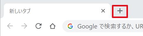 通常Google Chromeなどのブラウザで新しいタブを開く際には+マークをクリックして開く